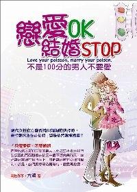 戀愛OK結婚STOP:不是100分的男人不要愛!.php