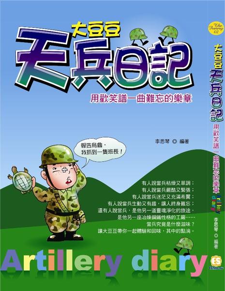 201101-意象-天兵日記.jpg