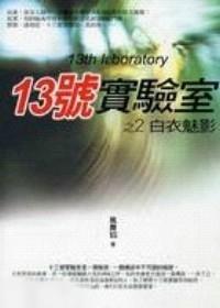 13號實驗室之2白衣魅影.php