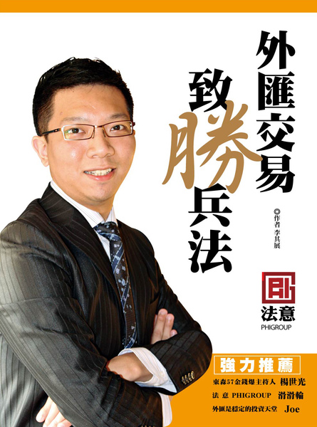 201101-法意-外匯交易致勝兵法.jpg