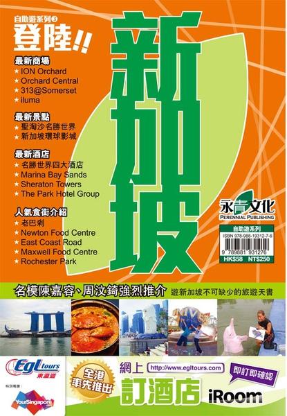 20110119-永青-登陸新加坡.jpg