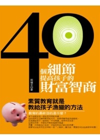 40個細節,提高孩子的財富智商.php