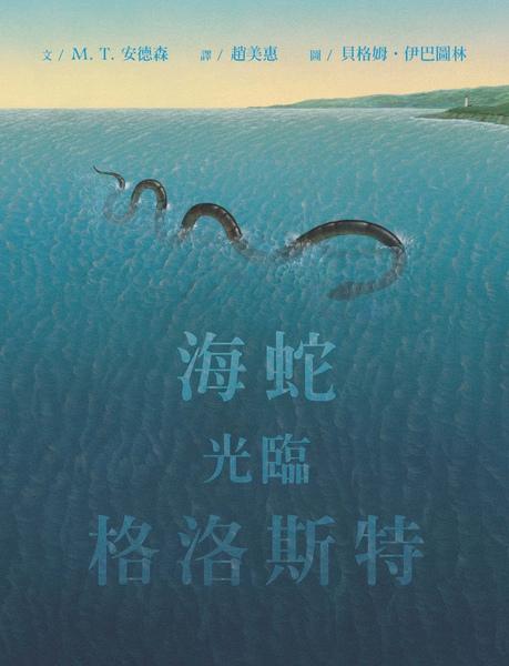 海蛇光臨格洛斯特9879578887862.jpg