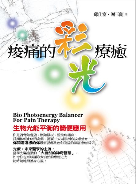 20110119-上承-痠痛的彩光療癒.jpg