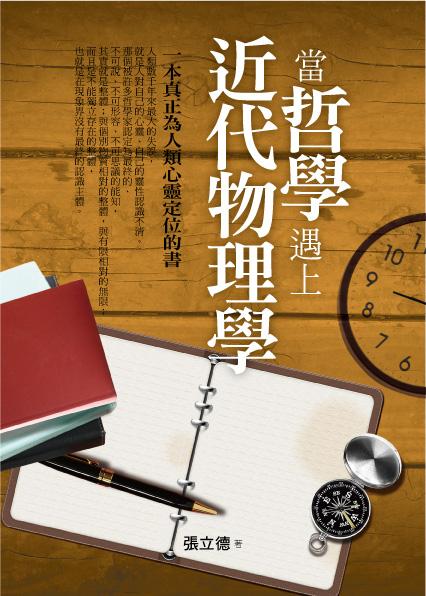 20101124-樸實-當哲學遇上近代物理學.jpg