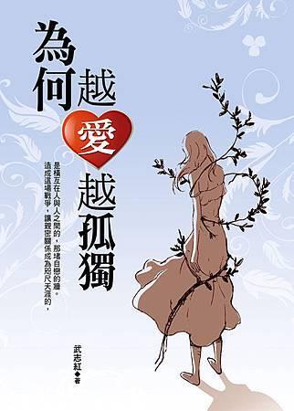 20101201-達人-為何越愛越孤獨.jpg