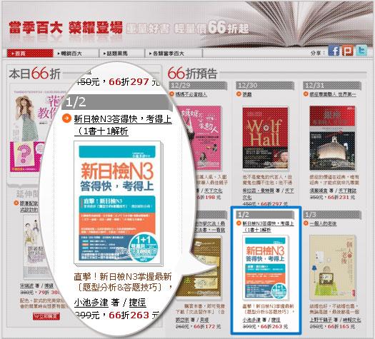 金石堂網路書店:當季百大-榮耀登場.jpg