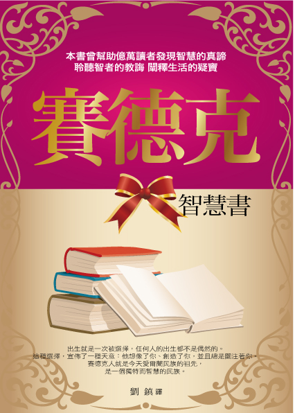 20110119-樸實-賽德克智慧書.jpg