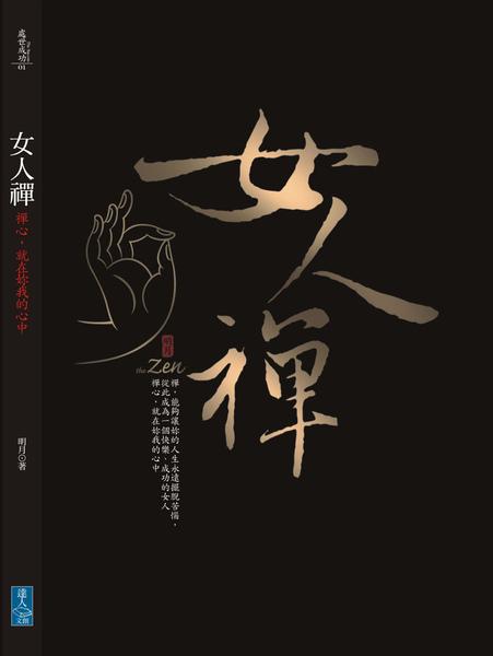 201011-達人-女人禪.jpg