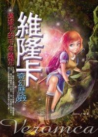 維隆卡奇幻歷險:莫妮卡的千年魔咒.php