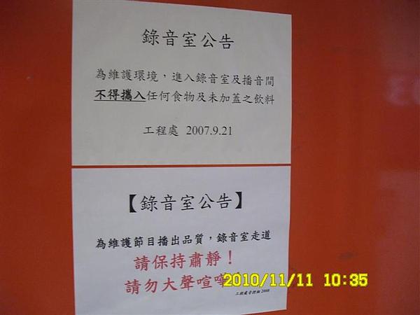 20101111中廣-幸福好時光-老夫子 (2) (Medium).JPG