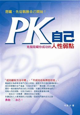 PK自己想贏先從戰勝自己開始.jpg
