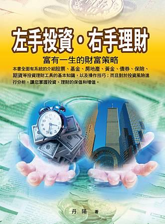201103-大億-左手投資,右手理財.jpg