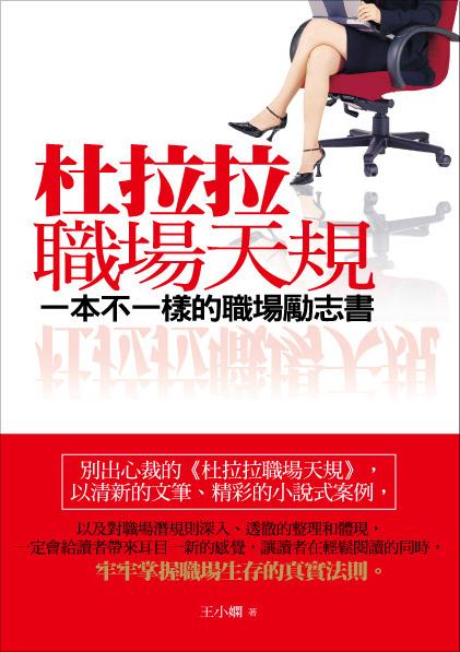 20101201-樸實-杜拉拉職場天規.jpg