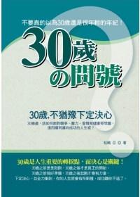 30歲的問號——30歲不猶豫下定決心!.php