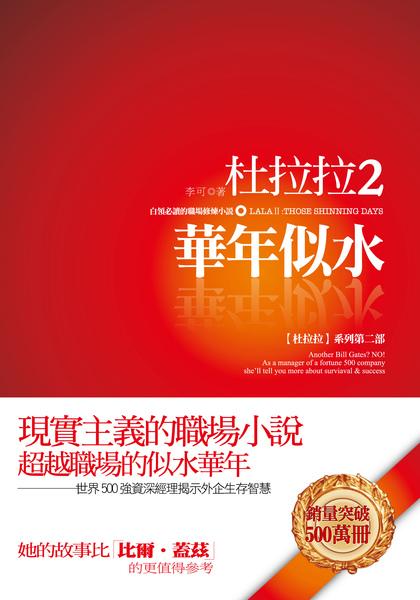 201012-大智-杜拉拉2華年似水.jpg