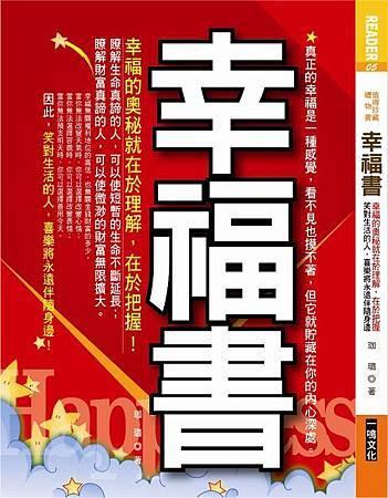 20110119-一鳴-幸福書:幸福的奧秘就在於理解,在於把握!.jpg