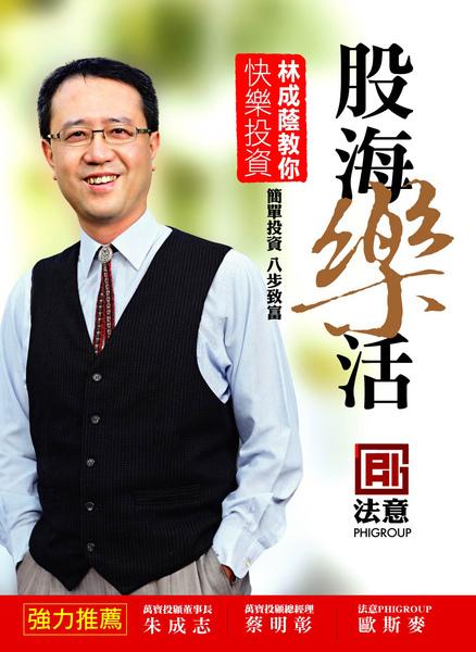 201101-法意-股海樂活 林成蔭教你快樂投資.jpg