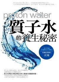 質子水的養生秘密.php