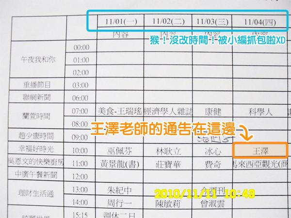 20101111中廣-幸福好時光-老夫子-(7)-(Medium).jpg