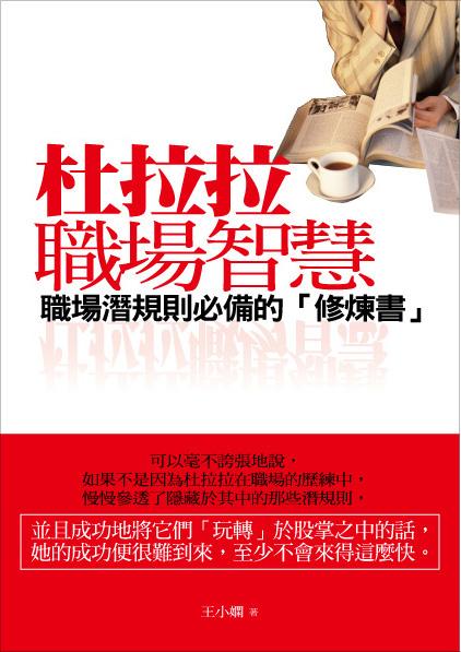20101201-樸實- 杜拉拉職場智慧.jpg