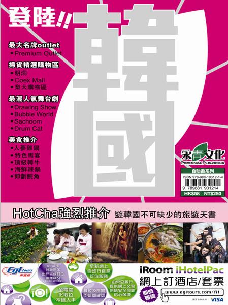 201011-永青-登陸!韓國.jpg