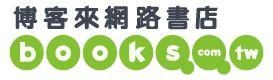 博客來網路書店 Logo.gif.jpg