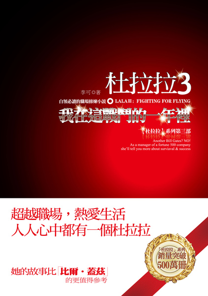 201012-大智-杜拉拉3我在這戰鬥的一年裡.jpg