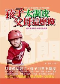 孩子太調皮父母這麼做:有效解決孩子太調皮的困擾.php