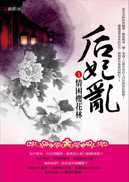 201101-樸實-后妃亂01.jpg
