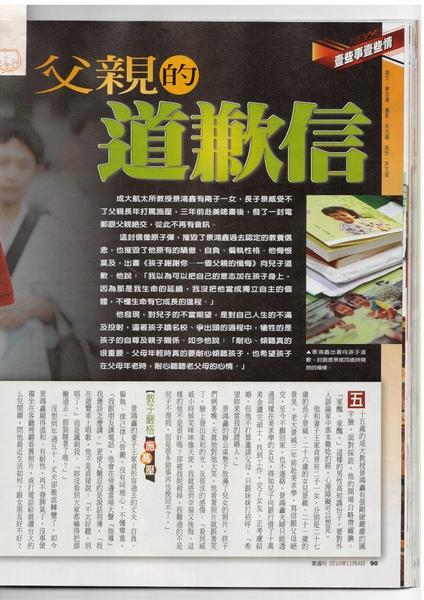 壹周刊P1.jpg