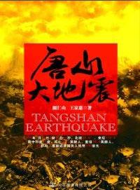 唐山大地震.jpg