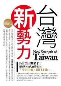 台灣新勢力:山寨來了.php