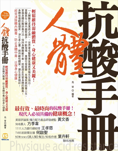 201011-意象-人體抗酸手冊.jpg