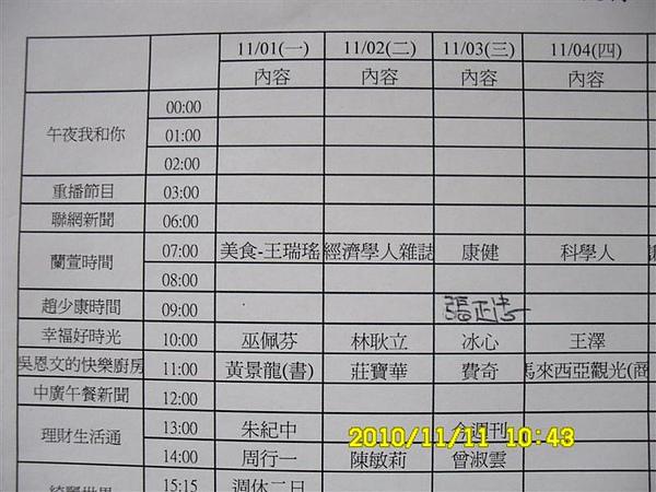 20101111中廣-幸福好時光-老夫子 (7) (Medium).JPG