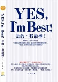 YES,I'm Best!是的,我最棒! ——戰勝自己人性的10大弱點!.php