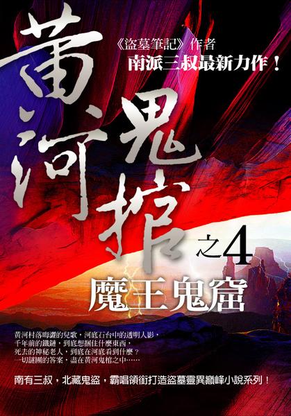 黃河鬼棺 4 魔王鬼窟正面.jpg