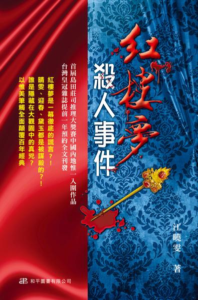 201011-香港和平-紅樓夢殺人事件.jpg