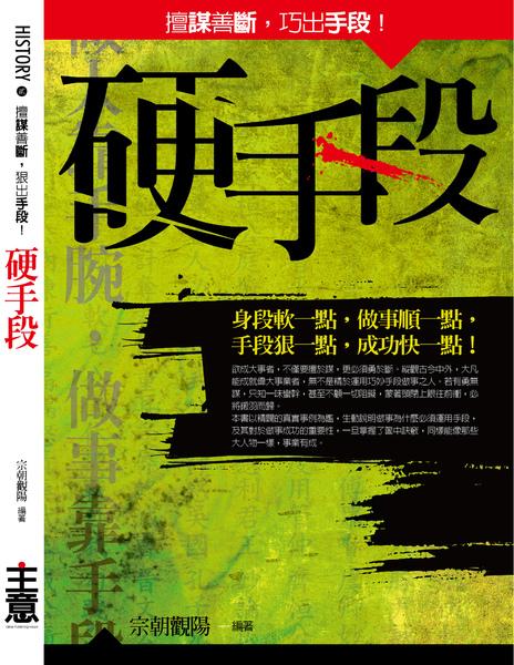 201012-主意-硬手段.jpg