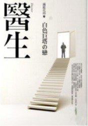 醫生-白色巨塔之戀.jpg