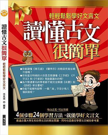 讀懂古文很簡單(封面)OS.jpg