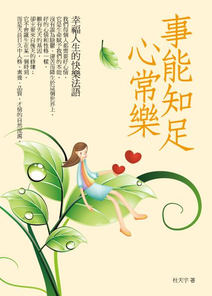 201101-樸實-事能知足心常樂.jpg