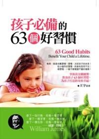孩子必備的63個好習慣.php