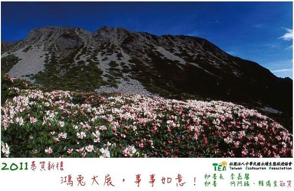 明信片(年曆)-永續生態.jpg