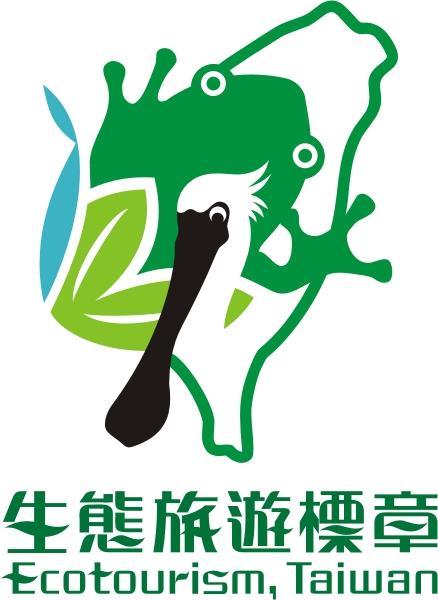 生態旅遊標章.jpg