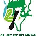生態旅遊標章第一名