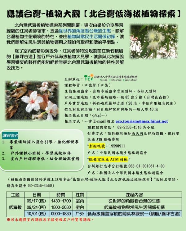 island_reading_plant-600.doc.jpg