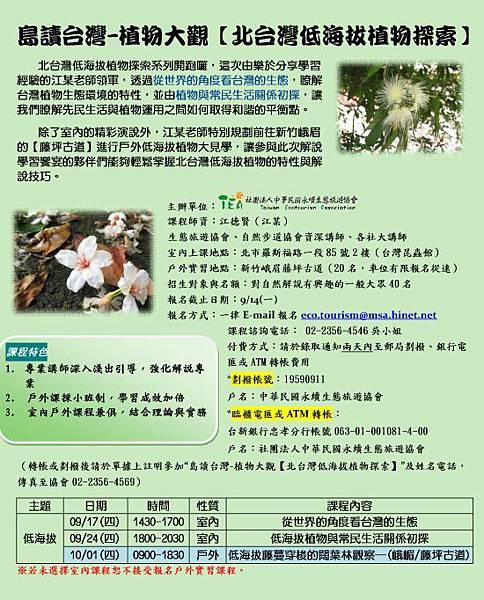 island_reading_plant-550.doc.jpg