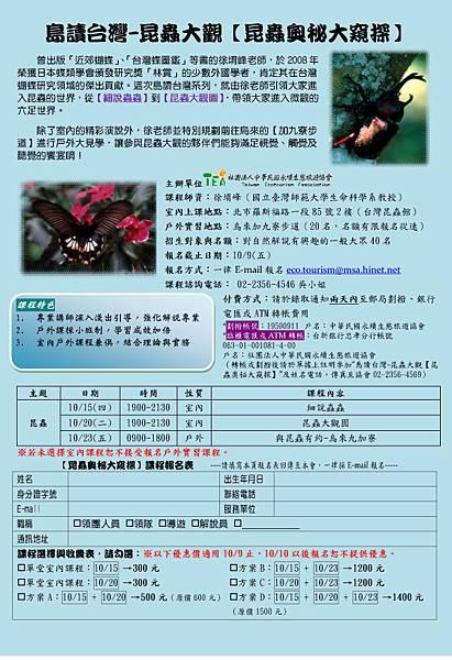 昆蟲奧秘大窺探-600.jpg