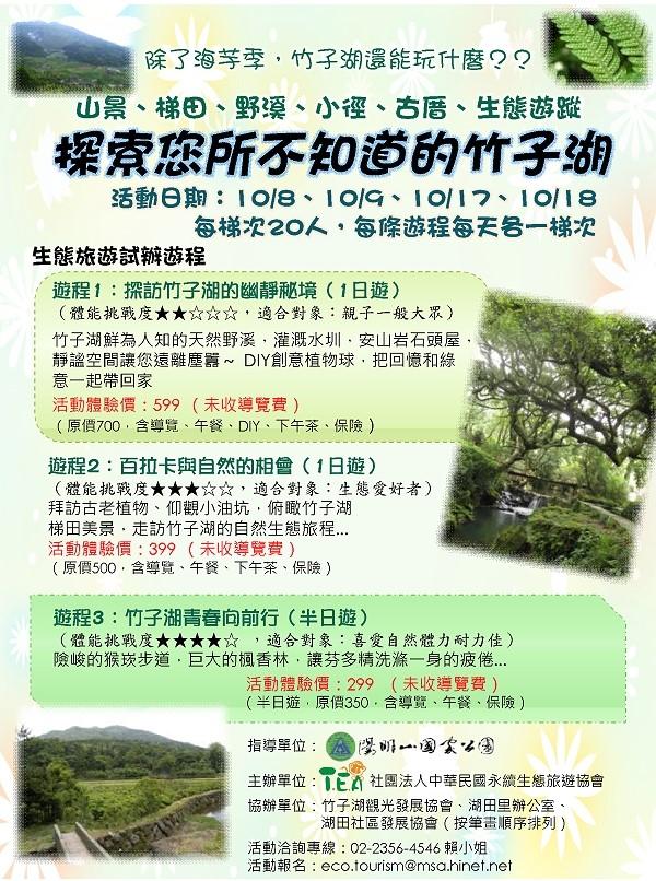 竹子湖生態旅遊